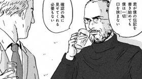 Steve Jobs manga lacks spandex and explosions