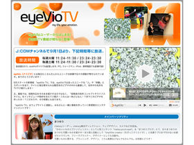 Sony takes on YouTube with eyeVio video site