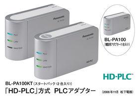 Panasonic HD-PLC - electric broadband