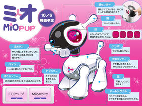 Sega plans toy robot dog to fill Aibo void
