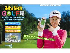 Virtual golf caddy makes PSP GPS useful