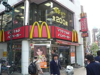 McDonalds they re lovin it